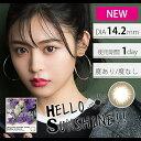 【新色!】【2箱セット】【送料無料】 Hello Sunsh...