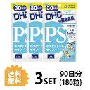 【送料無料】【3パック】 DHC PS(ホスファチジルセリン...