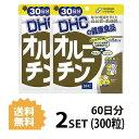 【優勝記念】【送料無料】【2パック】 DHC オルニチン 30日分×2パック (300粒) ディーエ...