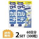 【送料無料】【2パック】 DHC カルニチン 30日分×2パック (300粒) ディーエイチシー