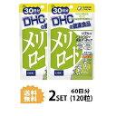 【送料無料】【2パック】 DHC メリロート 30日分 ×2パック(120粒) ディーエイチシー ハーブ イチョウ葉 トウガラシ サプリメント