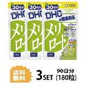 【送料無料】【3パック】 DHC メリロート 30日分 ×3パック(180粒) ディーエイチシー ハーブ イチョウ葉 トウガラシ サプリメント
