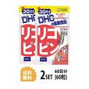 DHC リコピン 30日分×2パック (60粒) ディーエイチシー サプリメント リコピン トコトリエノール 健康食品 粒タイプ