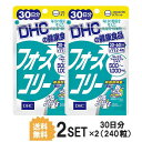 【送料無料】 【2パック】 お得! DHC フォースコリー 30日分×2 (240粒) ディーエイチ...