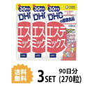 【送料無料】【3パック】 DHC エステミックス 30日分×3パック (270粒) ディーエイチシー