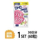 【送料無料】 DHC デリテクト 30日分 (60粒) ディーエイチシー...