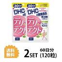 【送料無料】【2パック】 DHC デリテクト 30日分×2パック (120粒) ディーエイチシー サプリメント 乳酸菌 健康食品 粒タイプ