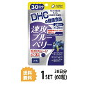 【送料無料】 DHC 速攻ブルーベリー 30日分 (60粒) ディーエイチシー サプリメント