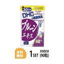 【送料無料】 DHC プルーンエキス 30日分 (90粒) ...
