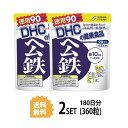 【送料無料】【2パック】 DHC ヘム鉄 徳用90日分×2パ...