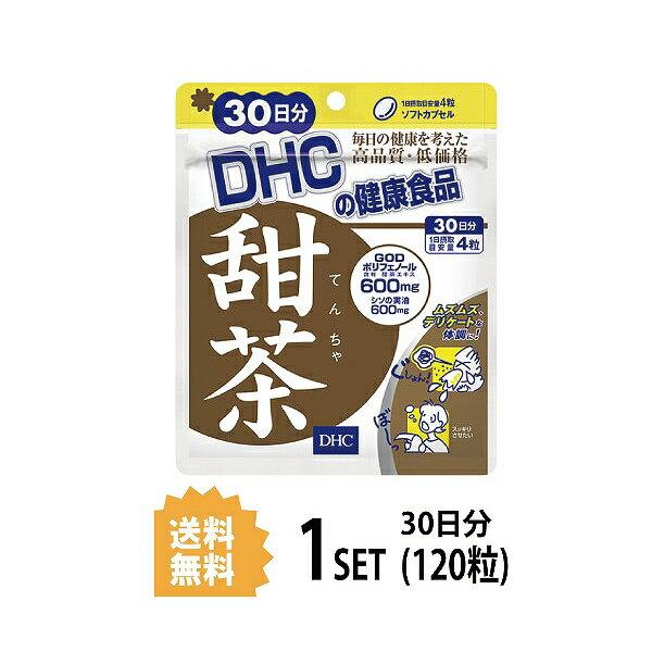 送料無料DHC甜茶30日分(120粒)ディーエイチシーサプリメントポリフェノール甜茶バラ健康食品粒タ