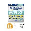 【送料無料】 DHC 圧バランス 30日分 (90...