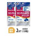 【送料無料】【2パック】 DHC コエンザイムQ10 ダイレクト 30日分 ×2パック(120粒) ディーエイチシー サプリメント コエンザイムQ10 サプリ 健康食品 粒タイプ