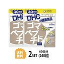 【送料無料】【2パック】 DHC ゴマペプチド 3...