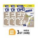 【送料無料】【3パック】 DHC ゴマペプチド 3...