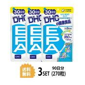 【送料無料】【3パック】 DHC EPA 30日分×3パック (270粒) ディーエイチシー