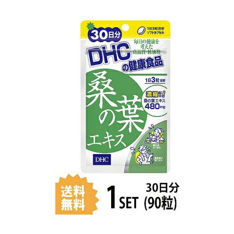 【送料無料】 DHC 桑の葉エキス 30日分 (90粒) ディーエイチシー