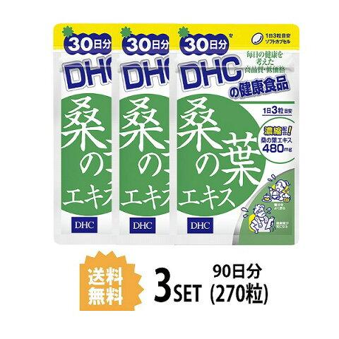 【送料無料】【3パック】 DHC 桑の葉エキス 30日分×3パック (270粒) ディーエイチシー
