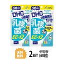 【送料無料】【2パック】 DHC 乳酸菌EC-12 30日分×2パック (60粒) ディーエイチシー...