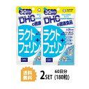 【送料無料】【2パック】 DHC ラクトフェリン 30日分×