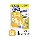【送料無料】 DHC ビール酵母 30日分 (150粒) ディーエイチシー