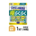 【送料無料】 DHC 極(ごく) らくらく 30日分 (180粒)ディーエイチシー