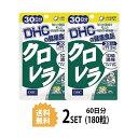 【送料無料】【2パック】 DHC クロレラ 30日分×2パック (180粒) ディーエイチシー サプリメント クロレラ アミノ酸 ビタミン 粒タイプ