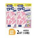 【送料無料】【2パック】 DHC バレリアン 30日分×2パック (120粒) ディーエイチシー
