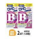 【送料無料】【2パック】 DHC ビタミンBミックス 30日...