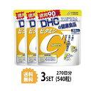 【送料無料】【3パック】 DHC ビタミンC(ハードカプセル)徳用90日分×3パック (540粒) ディーエイチシー 【栄養機能食品(ビタミンC・ビタミンB2)】