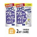 【送料無料】【2パック】 DHC ブルーベリーエキス 徳用90日分×2パック (360粒) ディーエイチシー