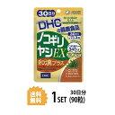【送料無料】 DHC ノコギリヤシEX 和漢プラス 30日分 (90粒) ディーエイチシー