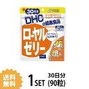 【送料無料】 DHC ローヤルゼリー 30日分 (90粒) ディーエイチシー サプリメント ビタミンB ミネラル アミノ酸 サプリ 健康食品 粒タイプ