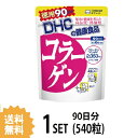 【送料無料】 DHC コラーゲン 徳用90日分 (540粒) ディーエイチシー サプリメント アミノ酸 コラーゲンペプチド サプリ 健康食品 粒タイプ
