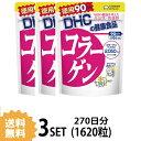 【送料無料】【3パック】 DHC コラーゲン 徳用90日分×3パック (1620粒) ディーエイチシー サプリメント アミノ酸 コラーゲンペプチド サプリ 健康食品 粒タイプ