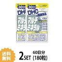 【送料無料】【2パック】 DHC  マルチミネラル 30日分×2パック (180粒) ディーエイチシ...
