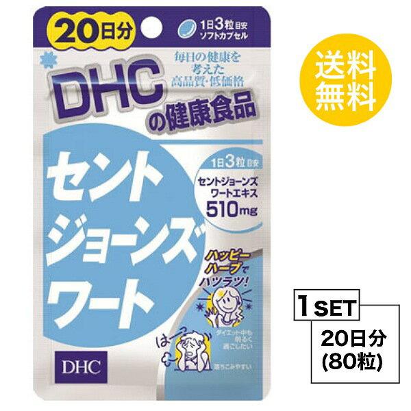 お試しサプリ送料無料DHCセントジョーンズワート20日分(80粒)ディーエイチシー