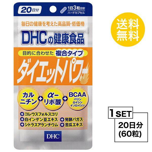 お試しサプリ送料無料DHCダイエットパワー20日分(60粒)ディーエイチシーサプリメントファビノール
