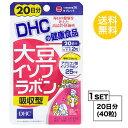 【お試しサプリ】【送料無料】 DHC 大豆イソフラボン 吸収...