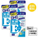 【3個セット】 【送料無料】 DHC 天然ビタミンE 大豆 60日分×3パック