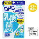 【お試しサプリ】【送料無料】 DHC 乳酸菌EC-12 20日分 (20粒) ディーエイチシー サプリメント 乳酸菌 善玉菌 健康食品 粒タイプ