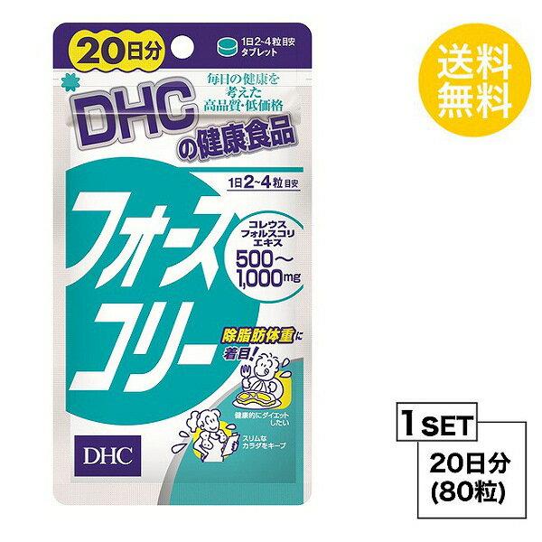 お試しサプリ送料無料DHCフォースコリー20日分(80粒)ディーエイチシー