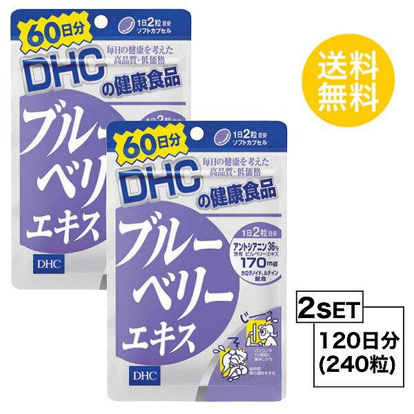 2個セット送料無料DHCブルーベリーエキス60日分×2セット(240粒)ディーエイチシーサプリメント