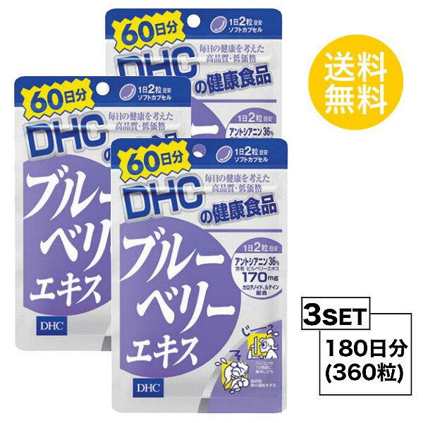 3個セット送料無料DHCブルーベリーエキス60日分×3セット(360粒)ディーエイチシーサプリメント
