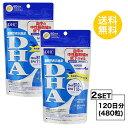 【2個セット】【送料無料】 DHC  DHA 60日分×2個セッ