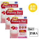 【3個セット】【送料無料】 DHC プロティンダイエット
