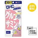【お試しサプリ】【送料無料】 DHC グルコサミン 20日