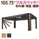 【送料無料】 テーブル こたつ 高さ調節 フラットヒーター折れ脚こたつ 〔フラットモ