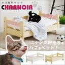 【送料無料】 猫ベッド ネコベッド ペット用ベッド ベット 猫家具 3色