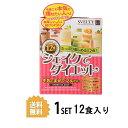 【送料無料】 SVELTY シェイクでダイエット 12袋 スベルティ ダイエット 酵母 脂肪 糖